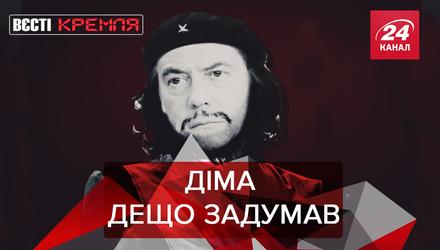 Вєсті Кремля: Медведєв хоче зрадити Путіна? Оскар Джорджа Мартіна