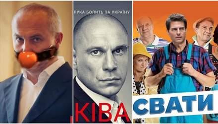 Самые смешные мемы недели: приключения Шуфрича и Кивы в Раде и миссия Тома Круза в Украине