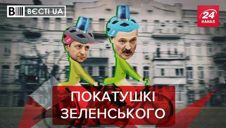 Вєсті.UA: Кива засвітився на порносайті. Кортеж Зеленського