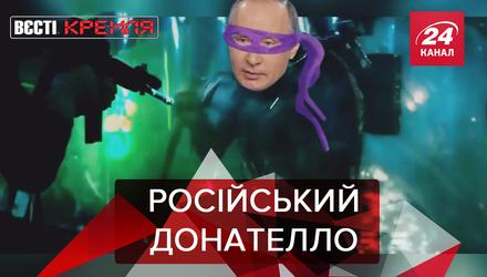 Вєсті Кремля: Як Путін відсвяткував 67-річчя. Опалення від Папи Римського