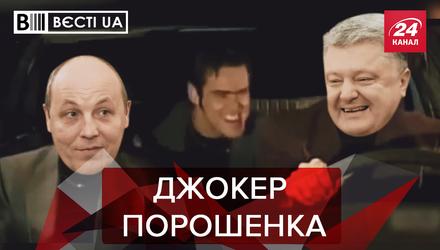 Вести.UA: Джим Керри в команде Порошенко. Украинский Аль Капоне