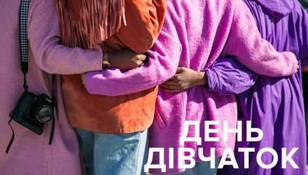 День девочек 2019: красивые картинки с международным праздником