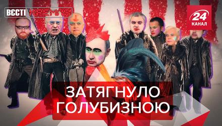 """Вести Кремля: Путин и его """"элитное"""" подразделение. Пине поставили памятник"""
