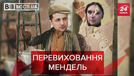"""Вести.UA: Мендель спасает святой покой Зеленского. Кому молятся в """"Слуге народа"""""""