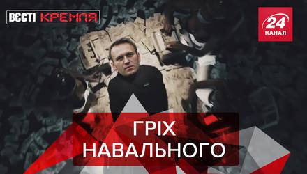 Вести Кремля: Испанский агент Навальный. Россия победила в свободе слова