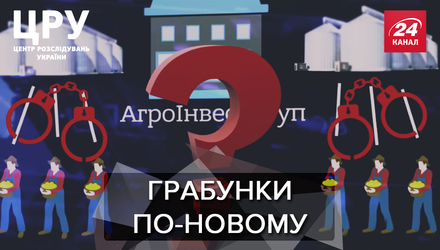 Разбойники в погонах: кто скрывается за новыми грабежами украинцев