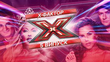 Х-фактор 10 сезон 5 випуск: якими феєричними голосами та номерами вражали учасники суддів