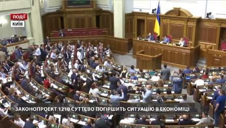 Законопроект 1210 существенно ухудшит ситуацию в экономике
