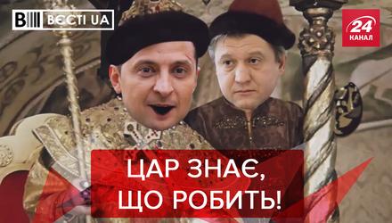 Вєсті.UA: Зеленський ламає стереотипи. Що не так у МОЗ