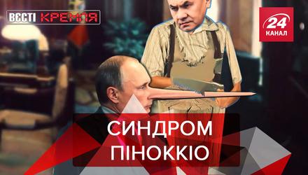 Вести Кремля: Куда исчезает Путин. Россия скандалит с США