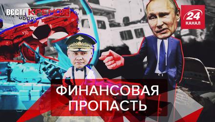 Вести Кремля. Сливки: Черная полоса Минобороны РФ. Путин взялся за мячики