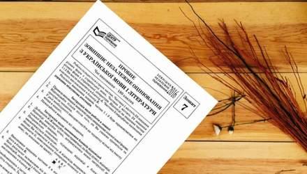 Пробне ЗНО-2020: стали відомі дати реєстрації та іспитів