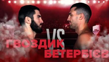 Гвоздик – Бетербієв: де дивитися онлайн чемпіонський бій