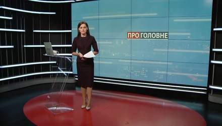Випуск новин за 18:00: Спроба Гладковського виїхати з України. Нагорода за корупціонера
