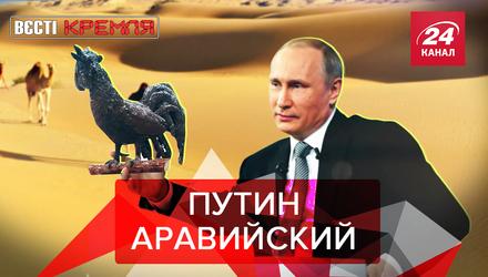 Вести Кремля. Сливки: Сокол Путина загадил дворец в Саудовской Аравии. ГРУшник спалился