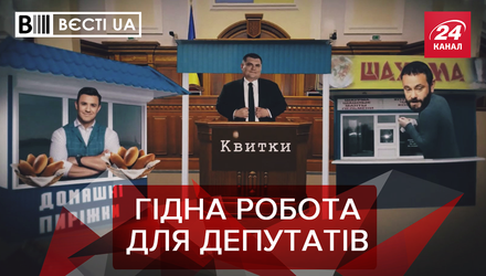 """Вести.UA. Жир: Юзик продвигает """"Квартал 95"""". Как """"Слуге народа"""" помогает магия"""