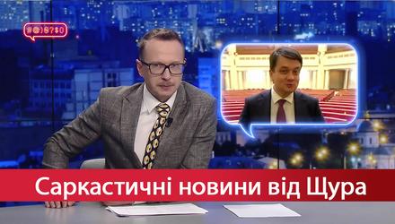 Саркастические новости от Щура: Разумков станет блогером? Кто на самом деле придумал Украину?