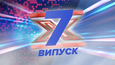 Х-фактор 10 сезон 7 випуск: чим дивував Віктор Павлик та як учасники зізнавалися у коханні