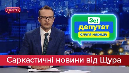 Саркастические новости от Щура: Тищенко продолжает радовать. Самое хайповое горящее дерево мира