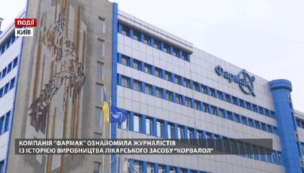"""Компания """"Фармак"""" познакомила с историей производства лекарственного средства """"Корвалол"""""""