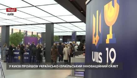 В Киеве прошел украинско-израильский инновационный саммит