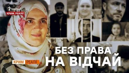 """Кримські татарки проти ФСБ: як жінки стають """"армією спротиву"""" на півострові"""
