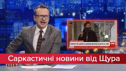 Саркастические новости от Щура:Трусы помогли обезвредить террориста. Интимное в Раде