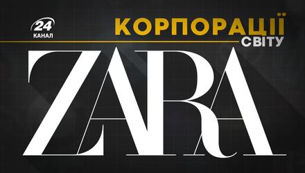 Історія успіху Zara: як заманює покупців один з найвідоміших брендів світу