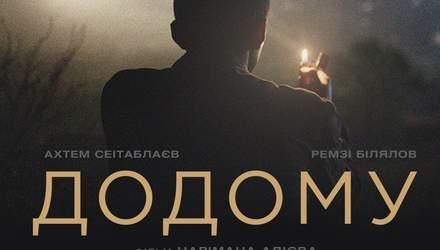 """Претендент на Оскар: реакция украинских звезд на фильм """"Домой"""""""