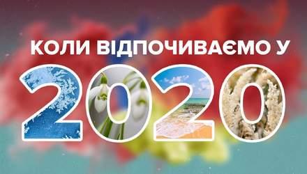 Выходные дни 2020: календарь праздников в Украине