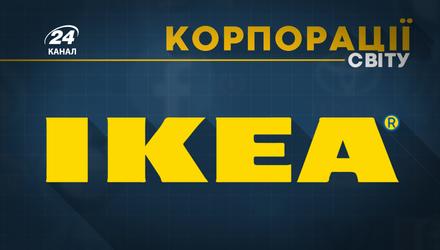 Меблевий гігант IKEA: як компанія змушує купувати її товари