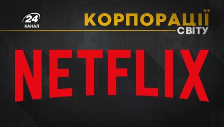 """Феномен Netflix: як потужна компанія """"задавила"""" конкурентів"""