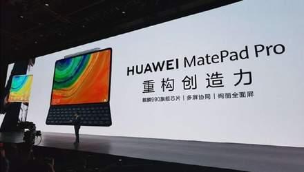Huawei представила планшет MatePad Pro: технические характеристики и цена новинки