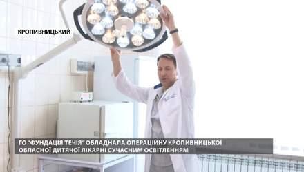 """ОО """"Фундация Течия"""" оборудовала операционную Кропивницкой больницы современным освещением"""