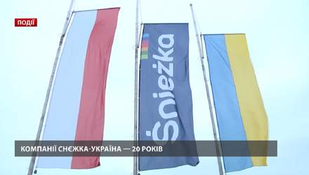 """20 лет опыта на украинском рынке отмечает компания """"Снежка-Украина"""""""