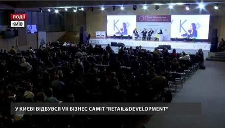 В Киеве состоялся VII Retail & Development Business Summit