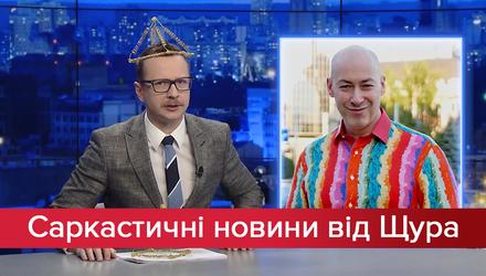 Саркастические новости от Щура: VIP-очереди к Гордону. Секрет популярности русских песен