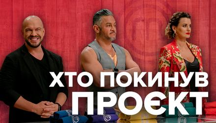 "Хто покинув 9 сезон ""Мастер Шеф"" у 16 випуску"