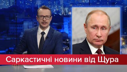 Саркастические новости от Щура: Путин медленно умирает. Что объединяет Майли Сайрус и Зиброва