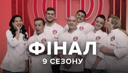 """Финал 9 сезона """"Мастер Шеф"""":шоу покинули сразу четыре участника"""