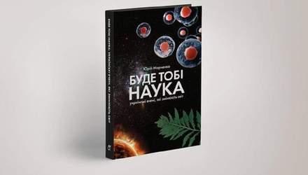 """К 95-ой годовщине компания """"Фармак"""" выпустила книгу об украинских ученых"""