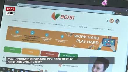 Компания ВОЛЯ получила престижную премию HR Brand Ukraine 2019