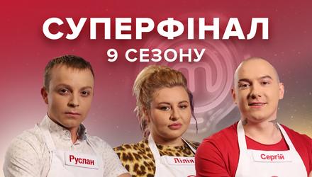 """Суперфинал 9 сезона """"Мастер Шеф"""" 18 выпуск: известно имя победителя проекта"""