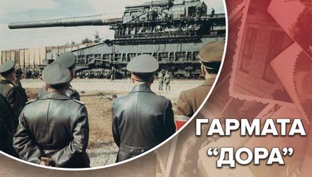"""Гармата """"Дора"""" – гігантська потужна зброя, яка не знадобилася Гітлеру і була відправлена в Крим"""