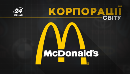 Як McDonald's вдалося обійти конкурентів: факти, які здивують