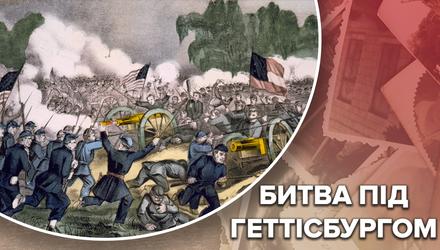 Головна подія в історії США:  що відомо про найкровопролитнішу битву під Геттісбургом
