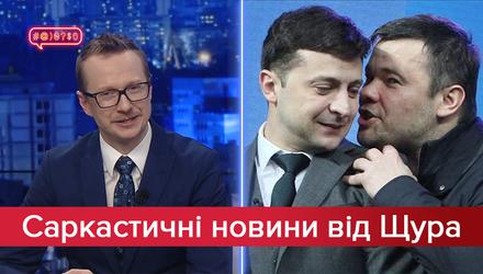 Саркастические новости от Щура: Иллюзия идеальных отношений Богдана и Зеленского.