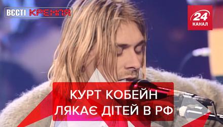 """Вєсті Кремля: Курт Кобейн наступив на російський мозоль. Путін """"має"""" талант"""