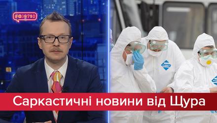 Саркастичные новости от Щура: Паника из-за коронавируса. Что сделает Go-A фаворитом Евровидения