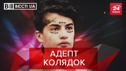 Вєсті.UA: Самопожертва сина Порошенка. Труханов не тоне